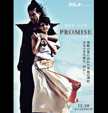 https://k-front2009.com/promise_movie/official.html